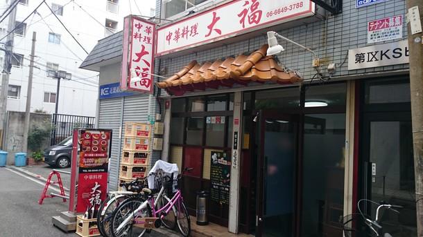 中華料理大福外観