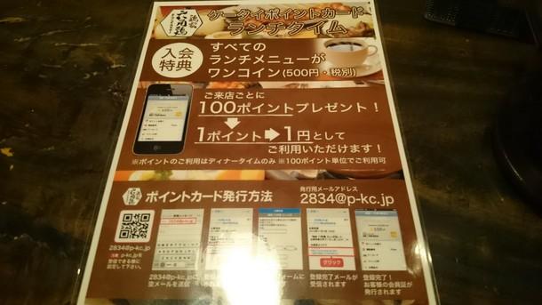 六角鶏難波店ポイントアプリ