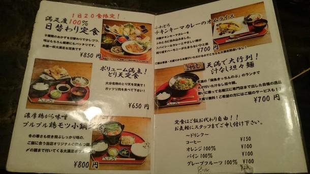 六角鶏難波店ランチメニュー