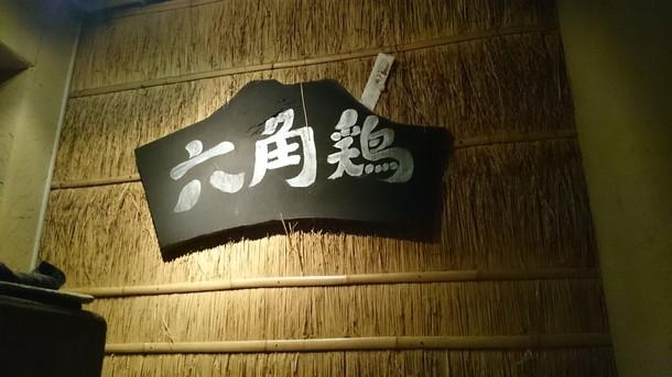 六角鶏難波店看板