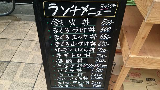 豪快立ち寿司難波南海通り看板