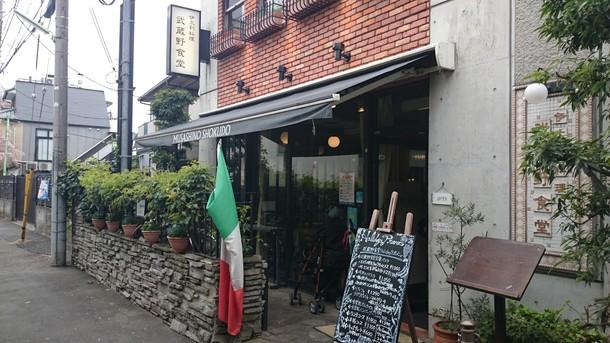 武蔵野食堂入り口
