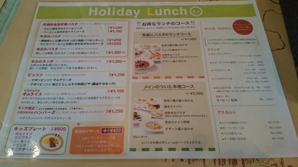 武蔵野食堂メニュー