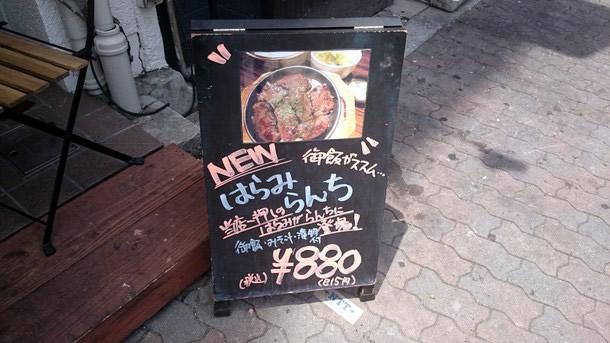 肉バル3丁目看板