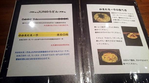 JUN大谷製麺処メニュー創作うどん