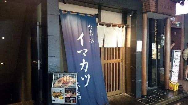 イマカツ六本木本店
