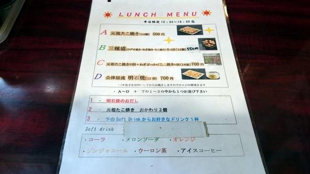 会津屋ナンバ店ランチメニュー