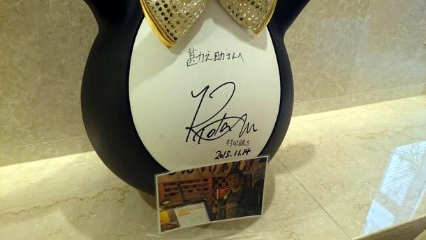 ロンドンオリンピックミドル級金メダリスト村田選手のサイン
