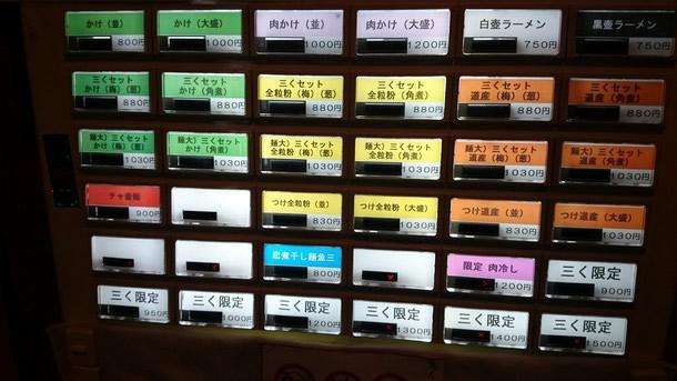 烈志笑魚油麺香房三く 食券機