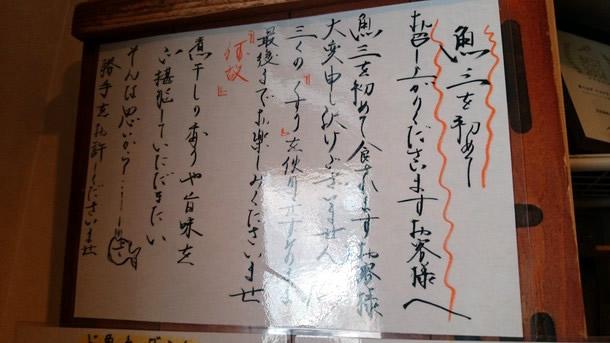 烈志笑魚油麺香房三くお知らせ