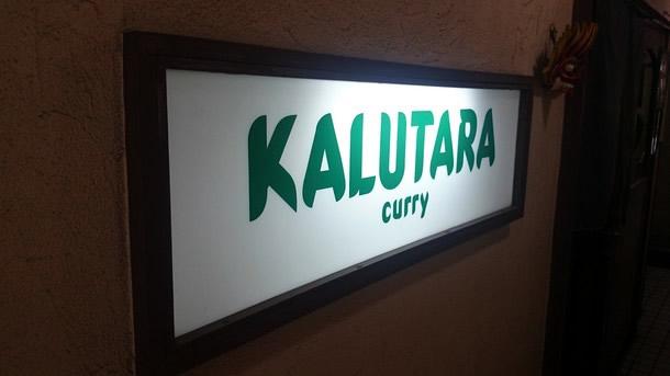 カルータラ