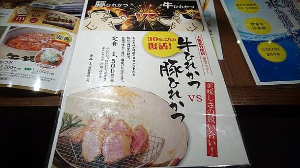 矢場とん大阪松竹座店限定メニュー