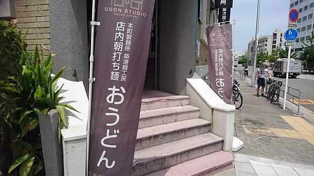 築港麺工房