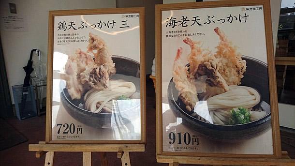 築港麺工房おすすめメニュー