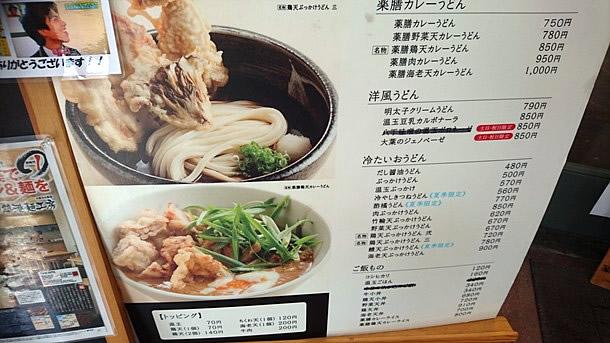 築港麺工房メニュー
