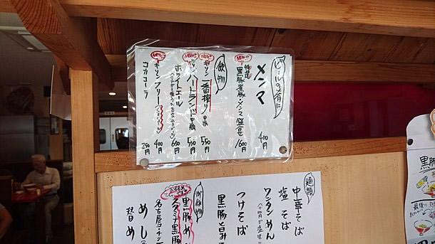 カドヤ食堂本店メニュー