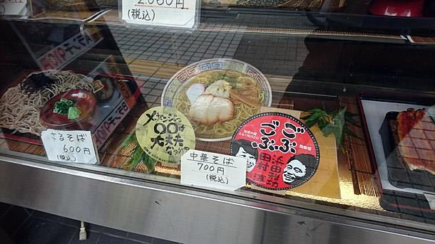 鳴門寿司ごぶごぶで紹介された中華そば