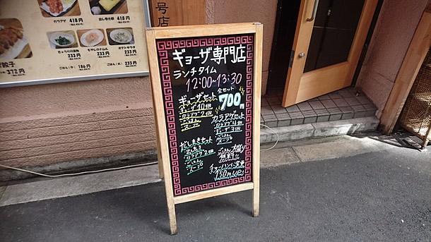 餃子専門店2号店のランチタイム