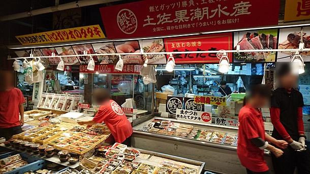 ひろめ市場で新鮮な魚介
