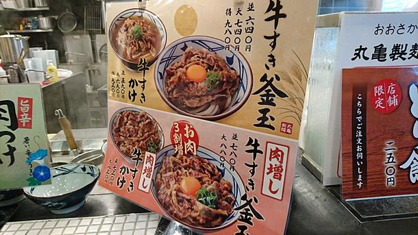 丸亀製麺牛すき釜玉メニュー