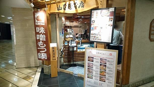 山本屋本店名古屋駅前店