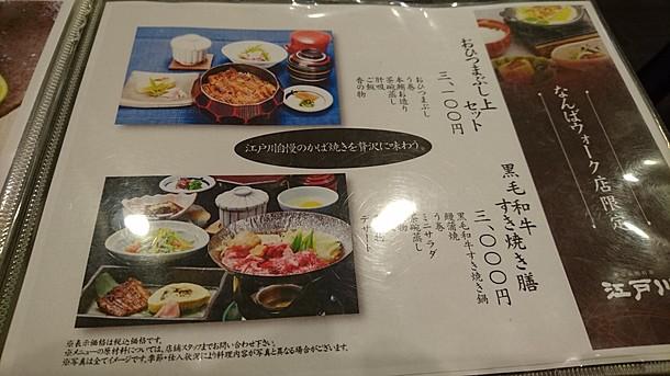 江戸川メニュー