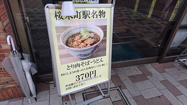 桜木町駅名物