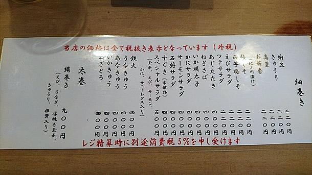 縄寿司メニュー