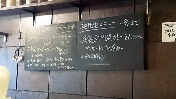 SIMBAメニュー