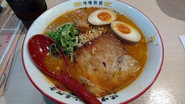 北海道百年味噌ラーメン味玉入り