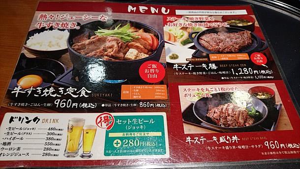 横濱牛鍋膳 メニュー