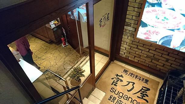 菅乃屋入口