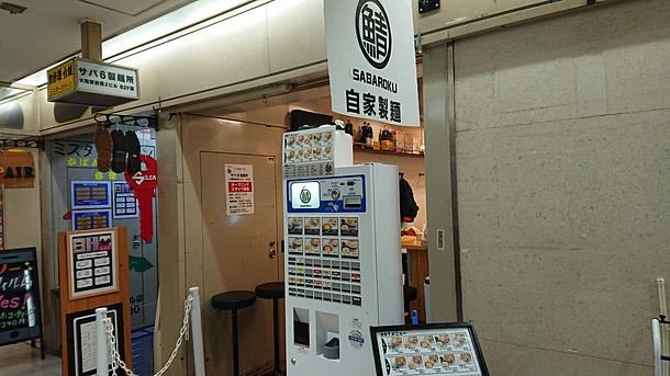 サバ6製麺所 梅田第2ビル店