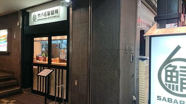 サバ6製麺所 お初天神店