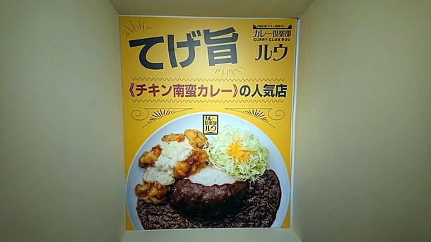 カレー倶楽部 ルウ 難波中店 内装