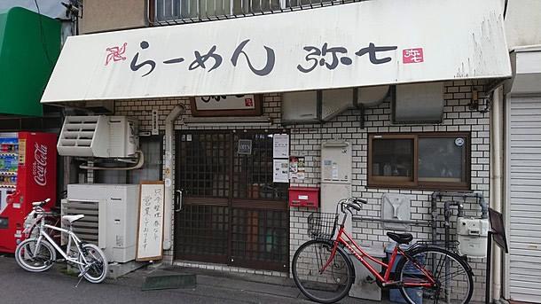 ラーメン弥七