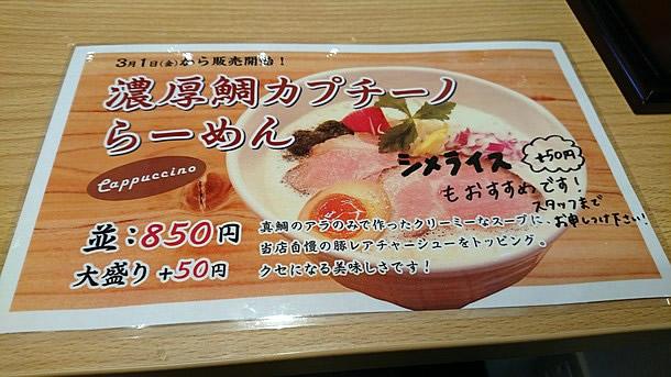 うまい麺には福来たる天五店 限定濃厚鯛カプチーノラーメン
