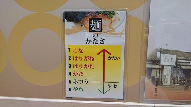 金田家なんばラーメン一座店 麺の硬さ