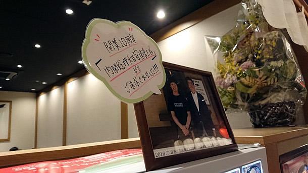 安倍首相も札幌の店に訪問