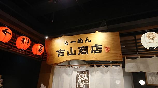 らーめん吉山商店