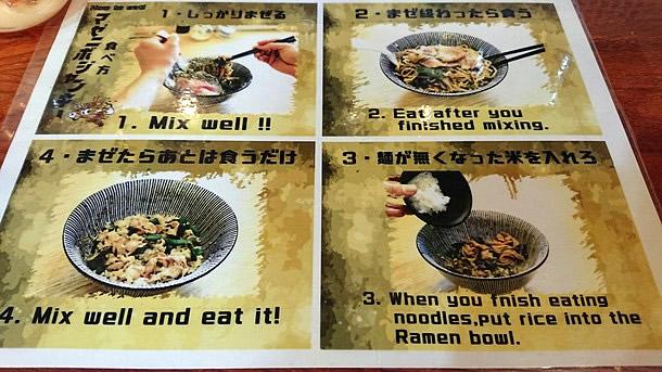 マゼニボジャンキー 混ぜ麺食べ方