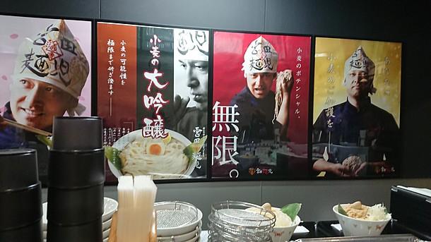 おいでやす通りにやってきた宮田麺児 店内