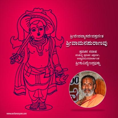 Sri Vamana Purana Pravachana