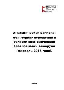 thumbnail of 2016-03 Belarus Economic Security Feb2016 PB-RUS