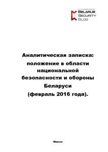 thumbnail of 2016-03 Belarus Security and Defense Feb2016 PB-RUS