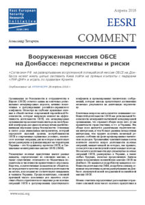 thumbnail of 2016-04 Armed OSCE Mission for Donbas – Prospects EESRI-C-RUS