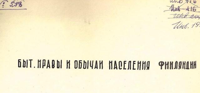 Kuidas käituda nagu soomlane – nõukogude luuraja käsiraamat annab aimu