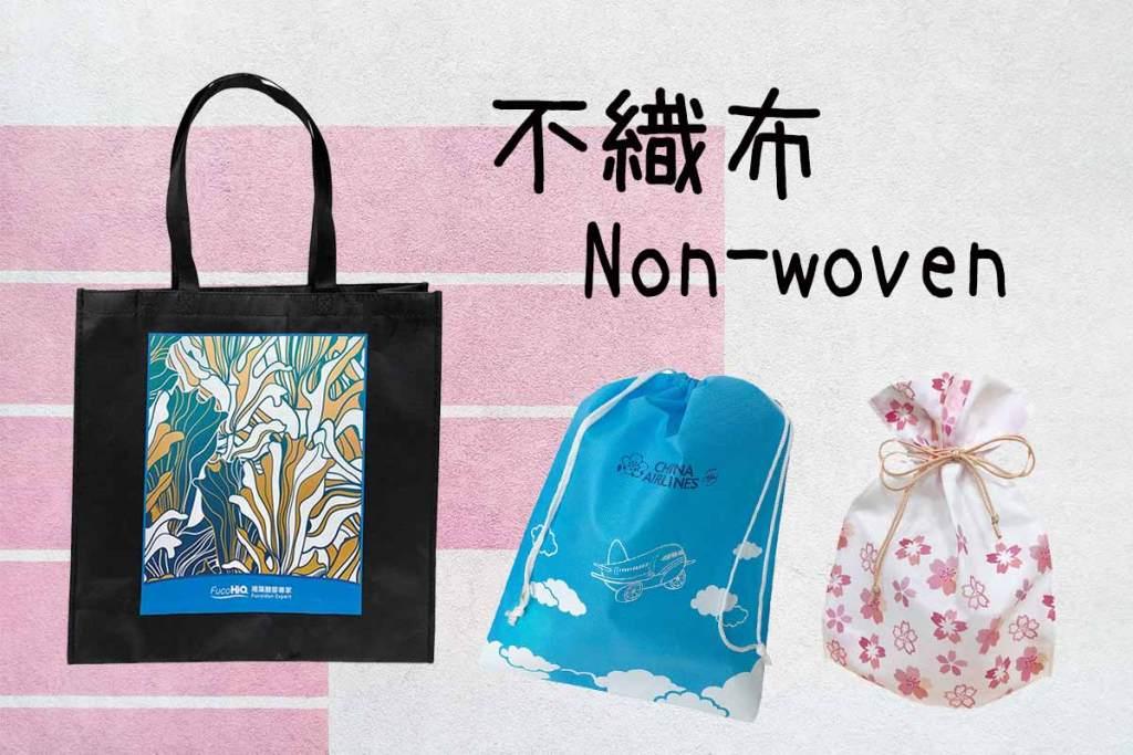 不織布材質的環保袋印刷介紹
