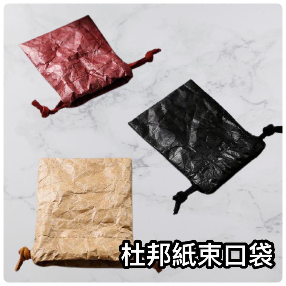 杜邦紙水洗牛皮紙客製束口袋