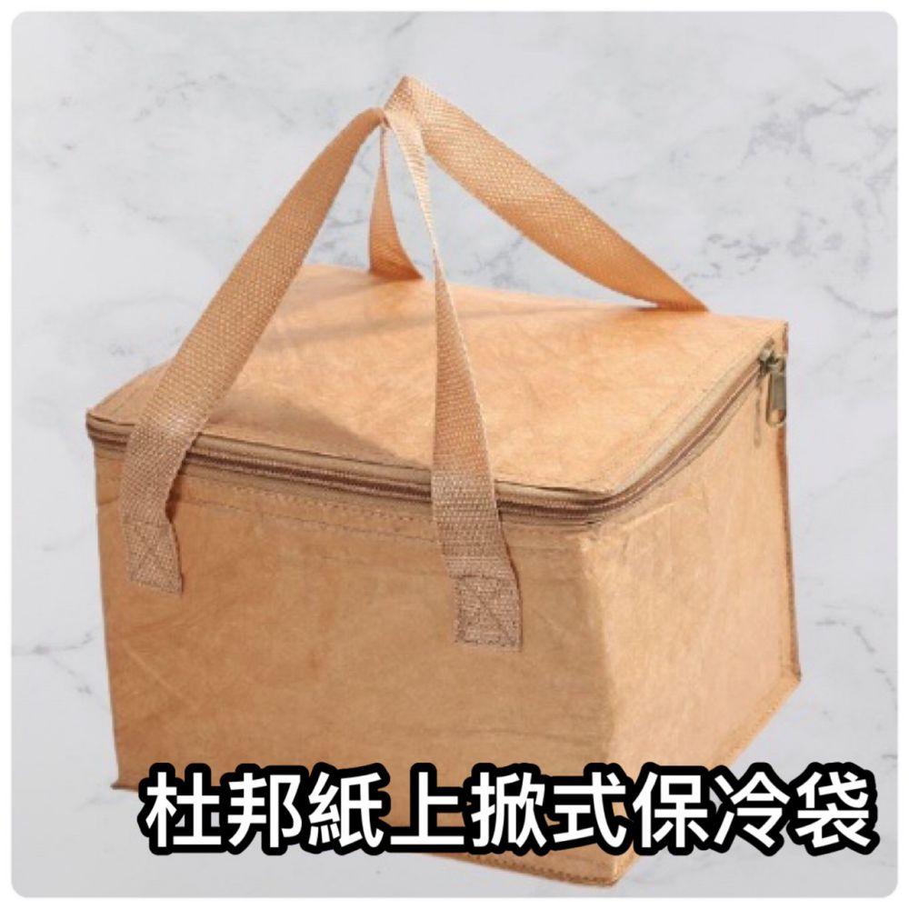 杜邦紙水洗牛皮紙客製上掀式保冷袋